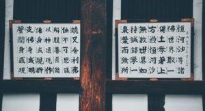 ExploraAvila Letras chinas